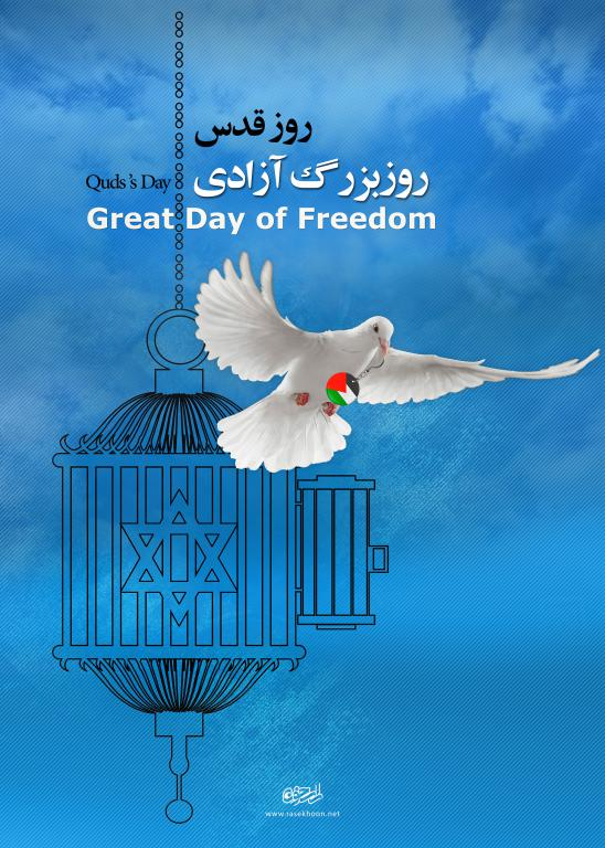 پوستر آزادی قدس