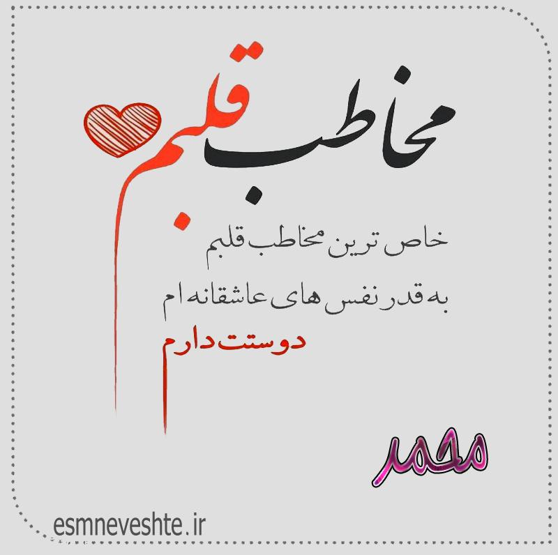 عشقم محمد دوستت دارم