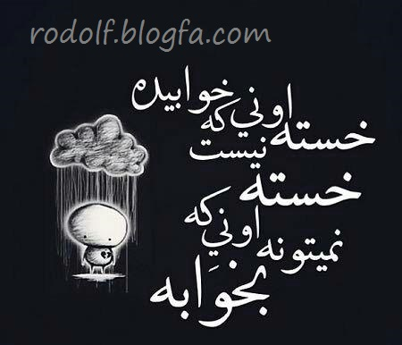 Image result for ‫چرا بخوابم‬‎