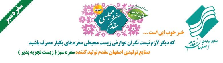 سفره تجزیه پذیر اصفهان مقدم