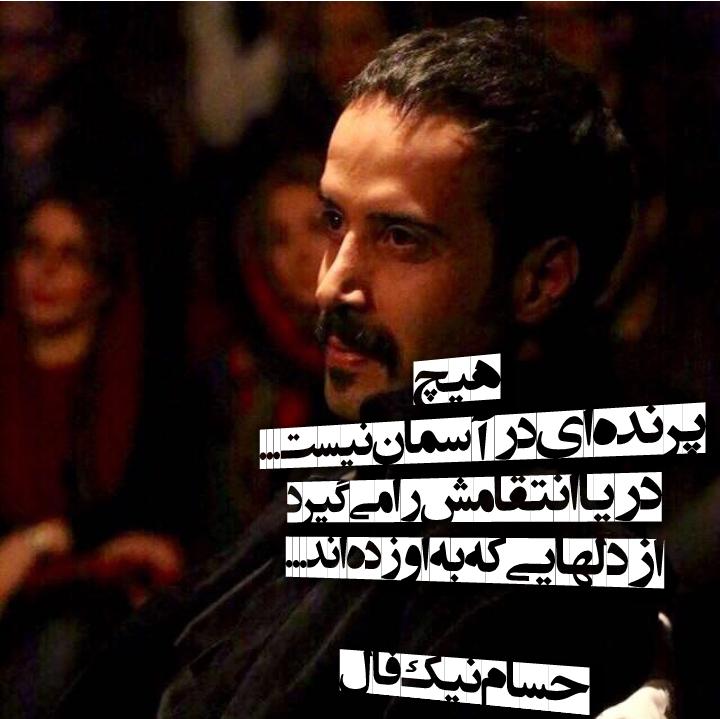 حسام نیک فال.سیاه قلم.1396