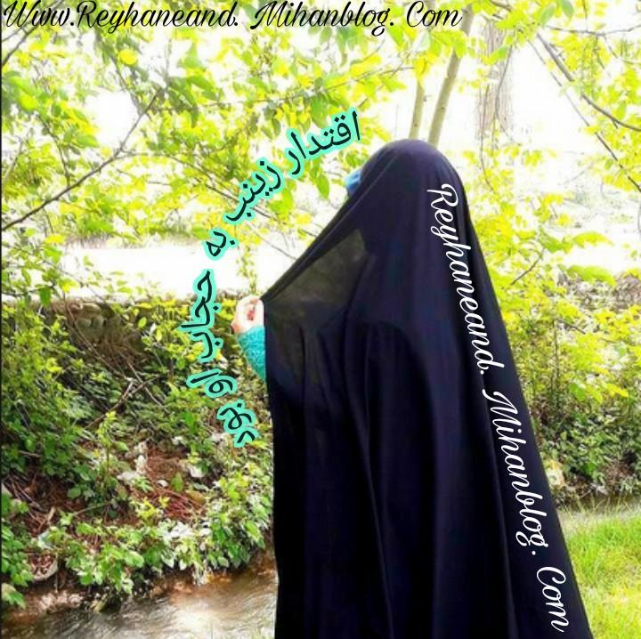 اقتدار زینب به حجاب او بود