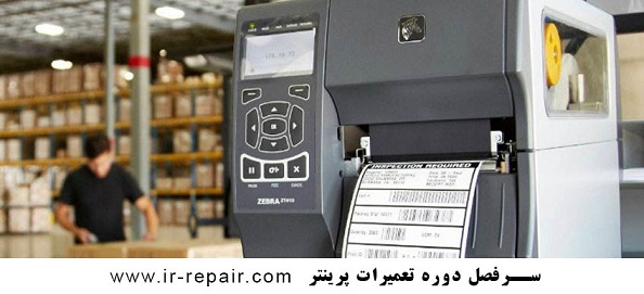 سرفصل دوره آموزش تعمیرات تخصصی پرینتر در تهران