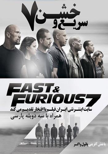 دانلود فیلم سریع و خشن 7 دوبله فارسی