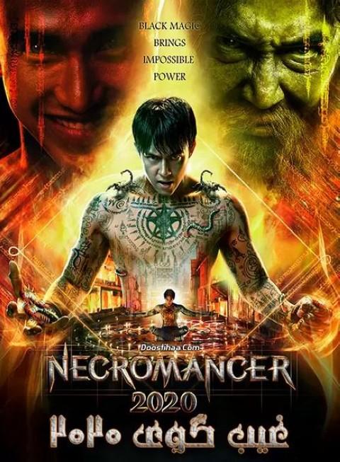 دانلود فیلم Necromancer 2020 2019