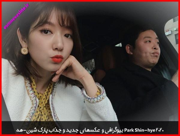 بیوگرافی و  عکسهای جدید و جذاب پارک شین-هه Park Shin-hye 2020