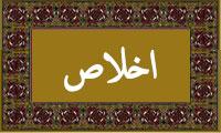 تحقیق اخلاص در قرآن (دانش یاران)
