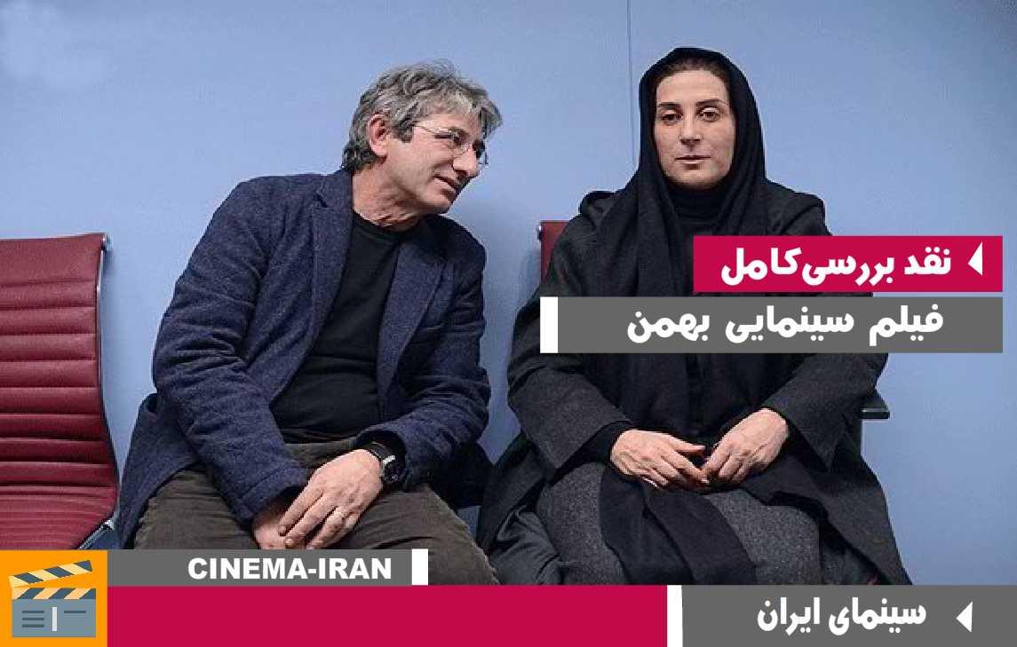 لیلا حاتمی با گریم عجیب در فیلم خوک مانی حقیقی
