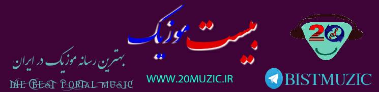 بیست موزیک - ایرانی - دانلود آهنگ جدید
