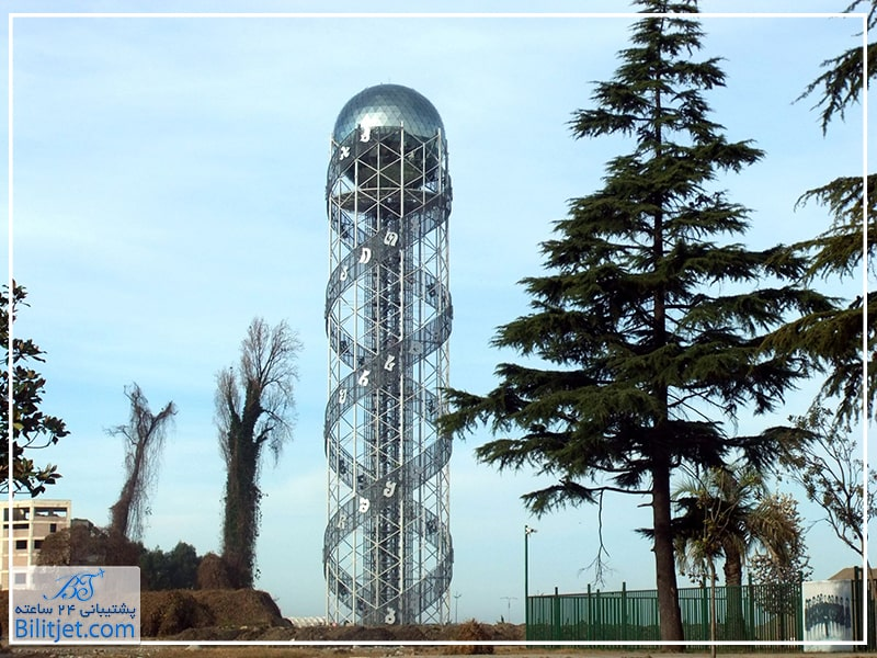برج الفبا