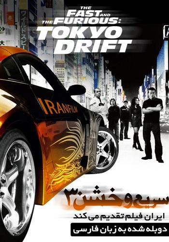 دانلود فیلم سریع و خشن 3 دوبله فارسی