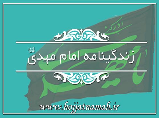 شرح زندگی حضرت حجت
