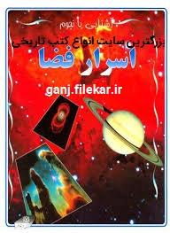کتاب اسرار فضا آشنایی با نجوم pdf