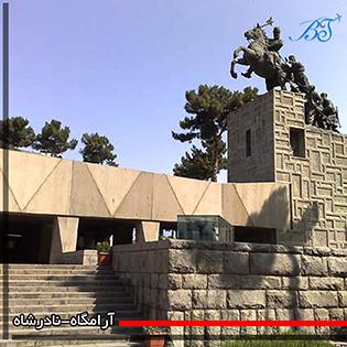 مقبره نادرشاه