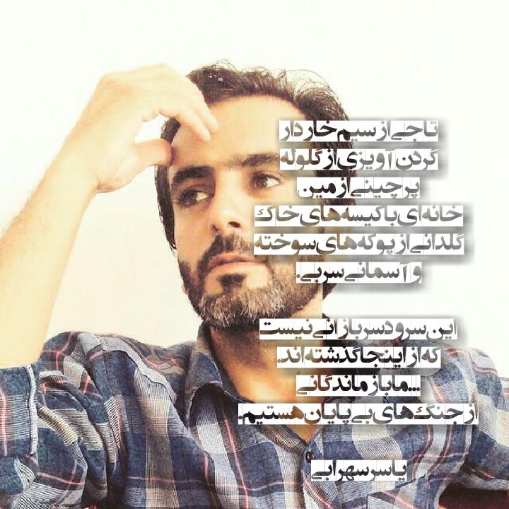 یاسر سهرابی.عکس نوشته.ادبیات.شعر.قلم سیاه.1396