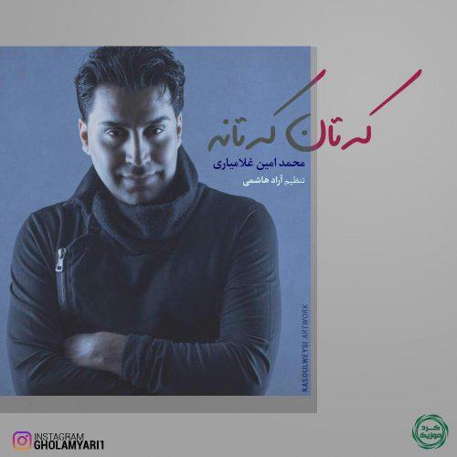 دانلود آهنگ جدید محمد امین غلامیاری به نام کهتان کهتانه