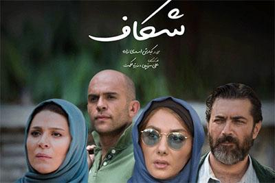 دانلود رایگان فیلم جدید شکاف لینک مستقیم کیفیت بالا عالی بدون خرید vip