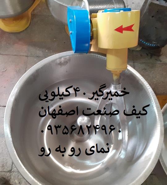 قیمت دستگاه خمیرگیر40کیلویی اصفهان با کاسه ی استیل