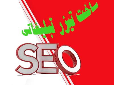 تیزر تبلیغات صفحه اول گوگل