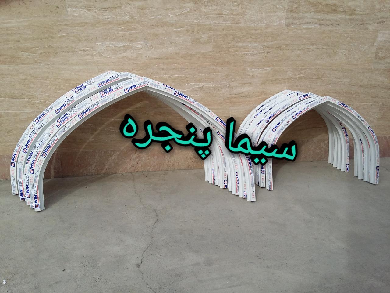 خم گنبدی - خم مسجدی پروفیل یو پی وی سی  upvc - خم گنبدی خم مسجدی خم دایره ای خم گرد منحنی انحنا قوس زاویه شکل خاصUPgb