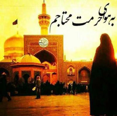شهادت ثامن الحجج علی بن موسی الرضا تسلیت باد