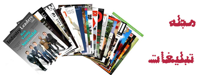 مجله تبلیغات