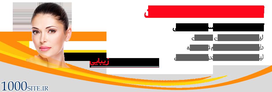 لیزر موهای زائد غرب تهران