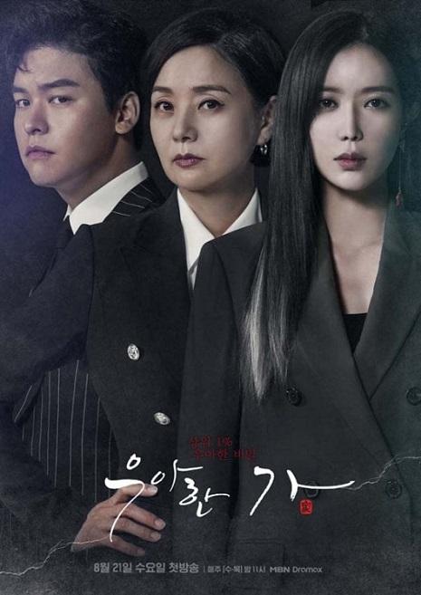 دانلود سریال کره ای خانواده مهربان - Graceful Family 2019 - با زیرنویس فارسی سریال