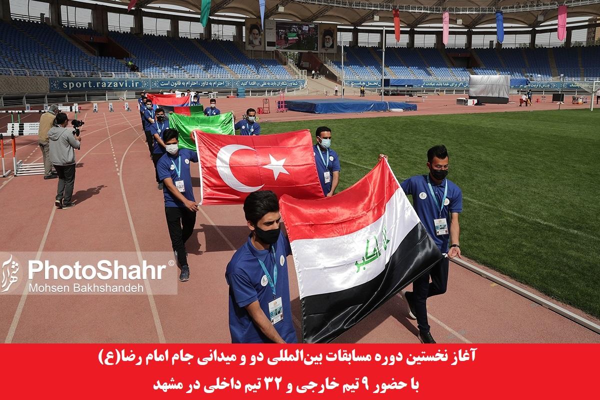 ورزشی/ نخستین دوره مسابقات بینالمللی دو و میدانی جام امام رضا(ع) با حضور ۹ تیم خارجی و ۳۲ تیم داخلی  در مشهد آغاز شد + گزارش های تصویری