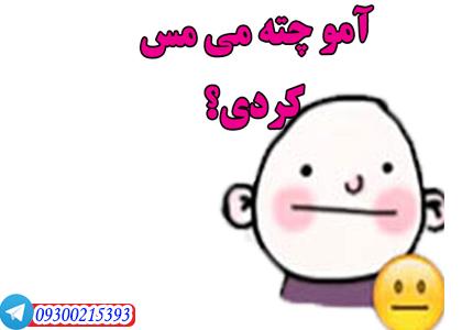 استیکر+فارسی+برای+تلگرام