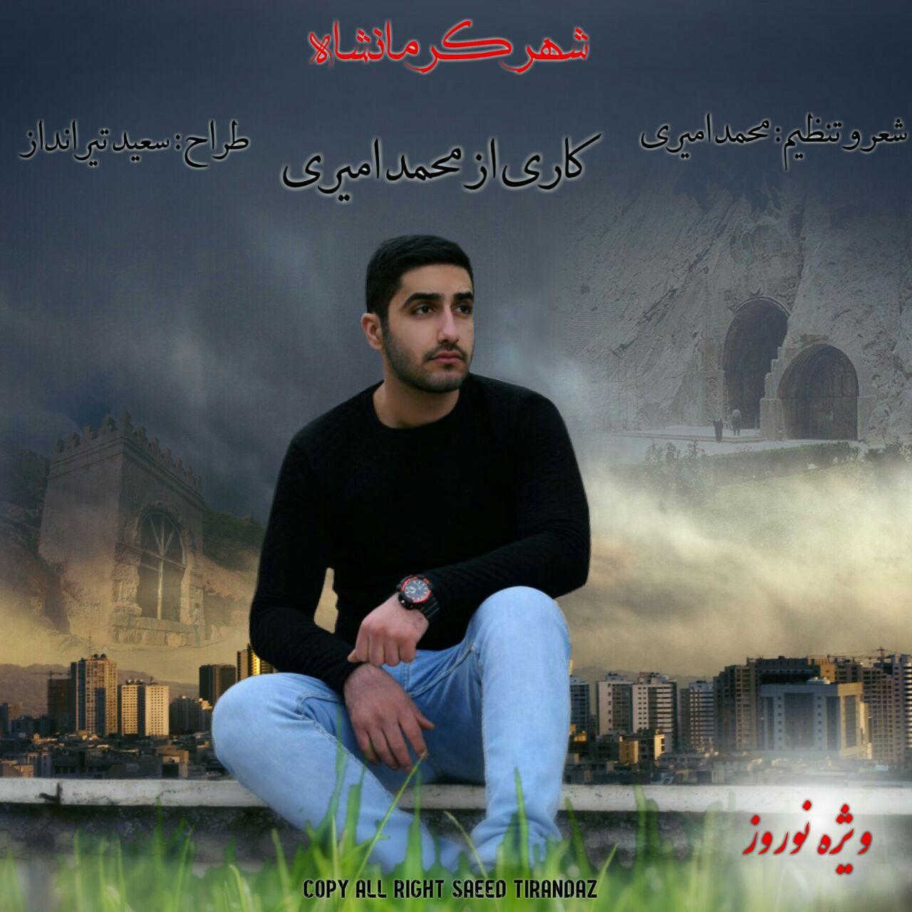 دانلود آهنگ جدید محمد امیری به نام شهر کرمانشاه..