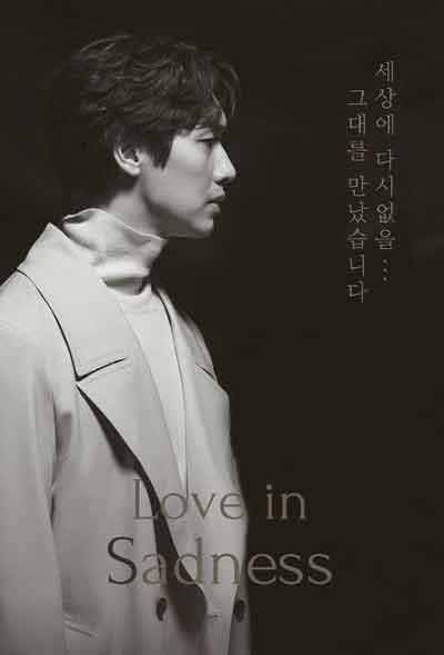 دانلود سریال کره ای عشق در غم - Love in Sadness 2019 - با زیرنویس فارسی سریال