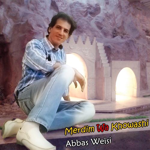 http://uupload.ir/files/xkov_abbas-weisi-merdim-wa-khowashi.jpg