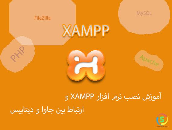 آموزش نصب نرم افزار XAMPP و ارتباط بین جاوا و دیتابیس