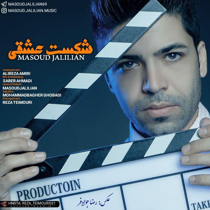 دانلود آهنگ جدید مسعود جلیلیان به نام شکست عشقی