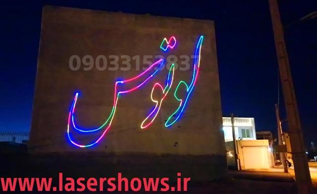 تبلیغات نمایندگی مجلس با لیزر روی دیوار