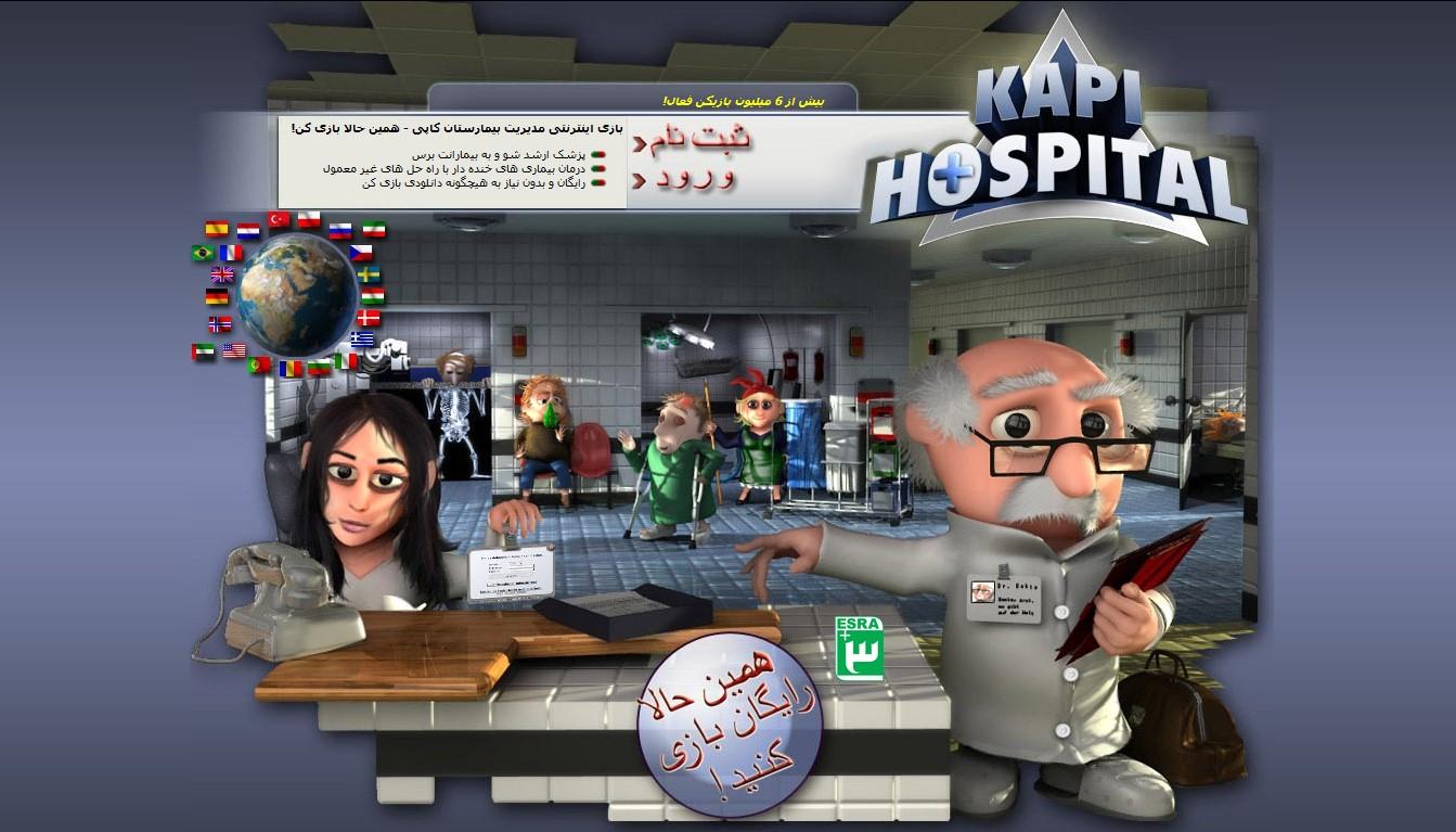 بازی استراتژیکی آنلاین و رایگان بیمارستان کاپی - kapihospital