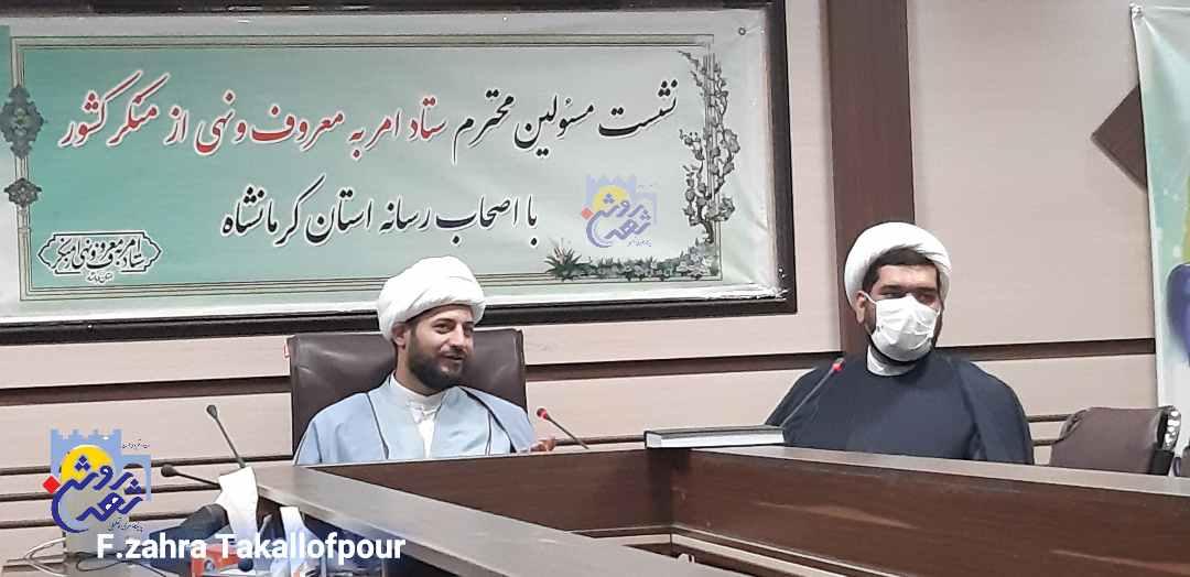 پیگیری تشکیل سمن امر به معروف رسانه در کرمانشاه