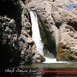 آبشار_سیمک