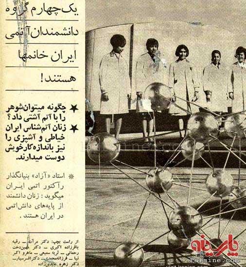 زنان اتمی ایران در سال 50