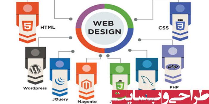 طراحی وب دیزاین
