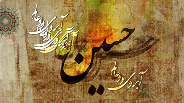 تحقیق زندگینامه امام حسین (ع)( دانش یاران)