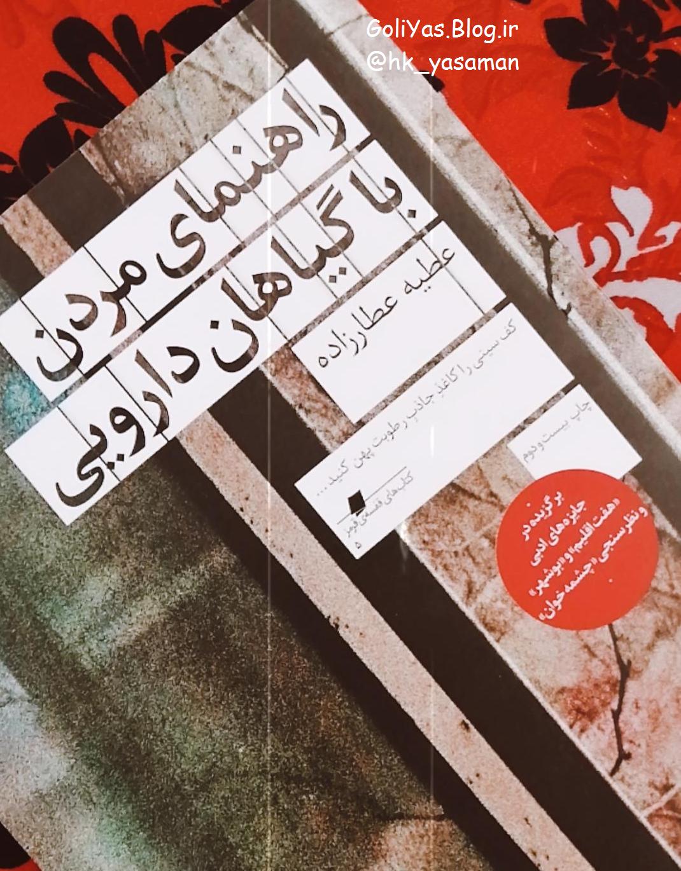 تحقير ايراني ها توسط تلويزيون افغانستان!