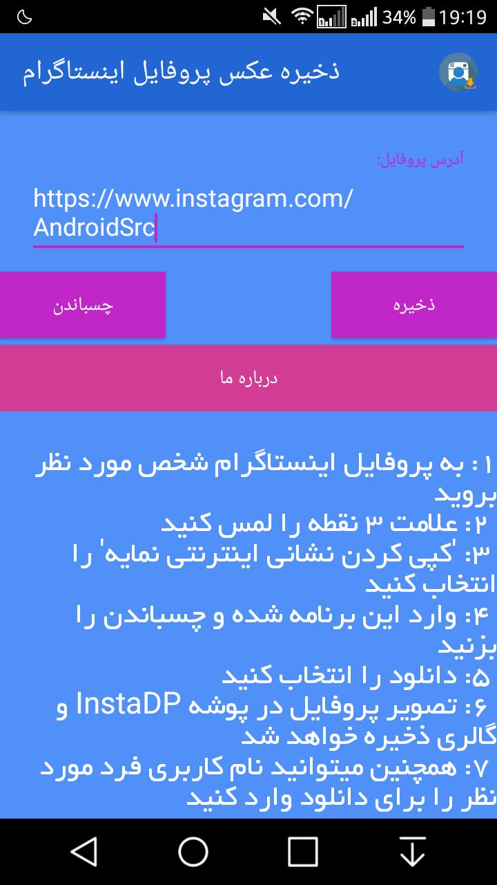 سورس دانلودر پروفایل اینستاگرام صفحه اصلی