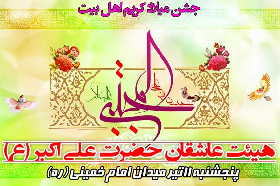 جشن میلاد امام حسن