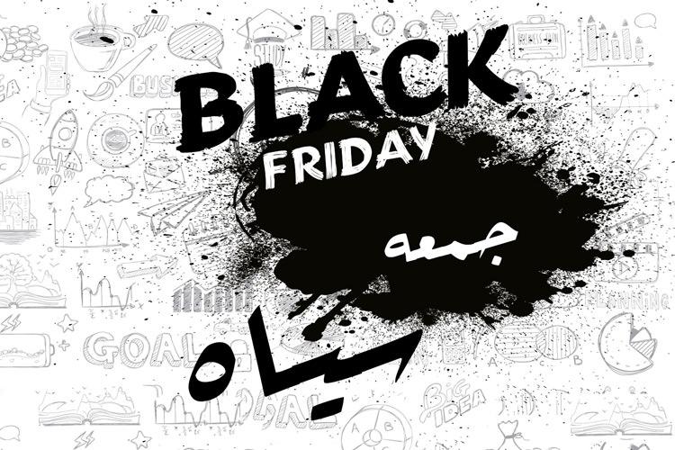 جمعه سیاه فروش اینترنتی در ایران
