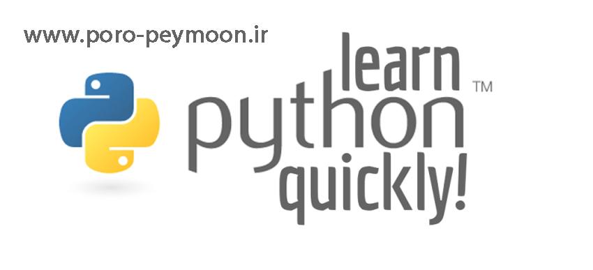 آموزش نرم افزار پایتون
