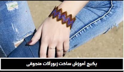 دستبند منجوقی زیگزاگ