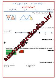 ریاضی 6