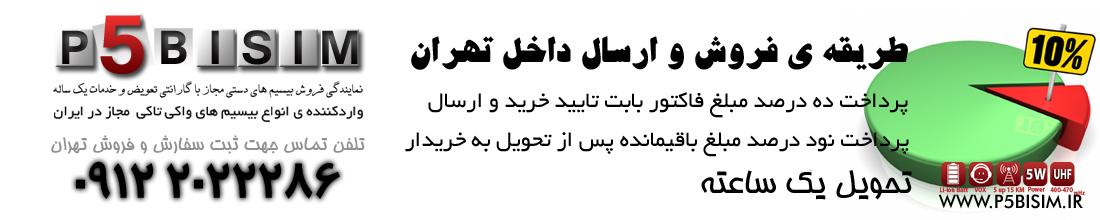 واکی تاکی تهران